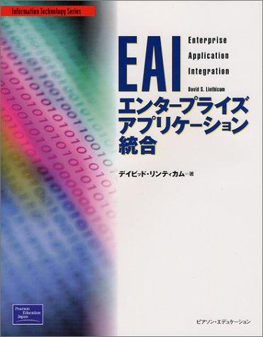 EAI―エンタープライズアプリケーション統合 (Information Technology Series)