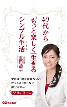 [宝田恭子]の40代から「もっと楽しく」生きるシンプル生活(あさ出版電子書籍)