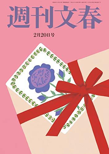 [画像:週刊文春 2020年2月20日号[雑誌]]