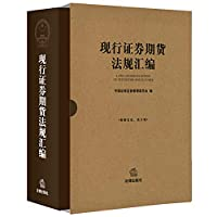 Compilation of current securities and futures regulations(Chinese Edition)
