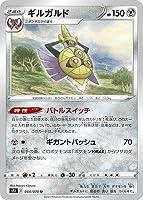 ポケモンカードゲーム PK-S5I-054 ギルガルド U
