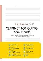 上手くなるための CLARINET TONGUING Lesson Book