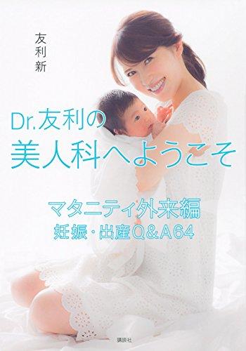 Dr.友利の美人科へようこそ マタニティ外来編 妊娠・出産Q&A64の詳細を見る