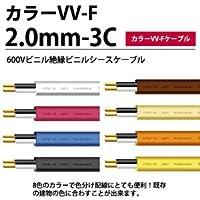 【カラーVV-Fケーブル】600Vビニル絶縁ビニルシースケーブル平形 VVF 2.0mm-3C 30m