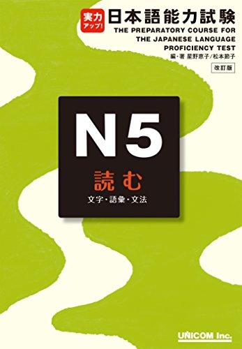 jitsuryoku appu nihongo nouryoku shiken N5 yomu: The Preparatory Course for the Japanese Language Proficiency Test (Japanese Edition)