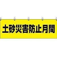 【2枚セット】横幕 土砂災害防止月間(黄) YK-700 【宅配便】 [並行輸入品]
