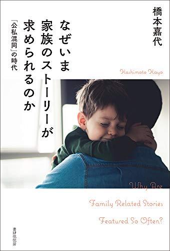 なぜいま家族のストーリーが求められるのか