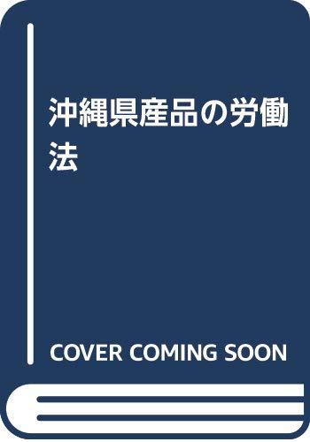 沖縄県産品の労働法