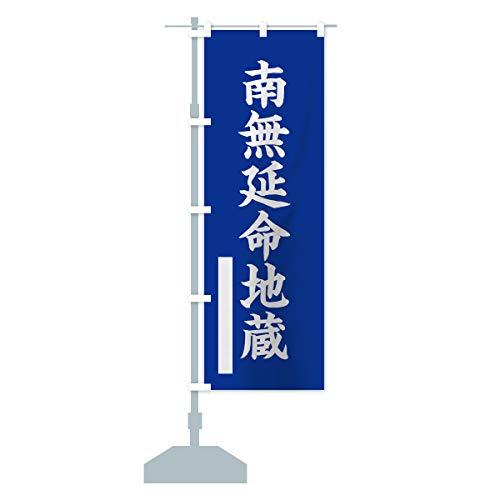 南無延命地蔵 のぼり旗 サイズ選べます(ジャンボ90x270cm 左チチ)