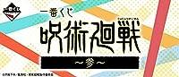 一番くじ 呪術廻戦 ~参~ 未開封:1ロット (80個+ラストワン賞+くじ80枚等一式)