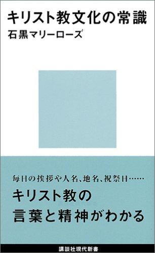 キリスト教文化の常識 (講談社現代新書)