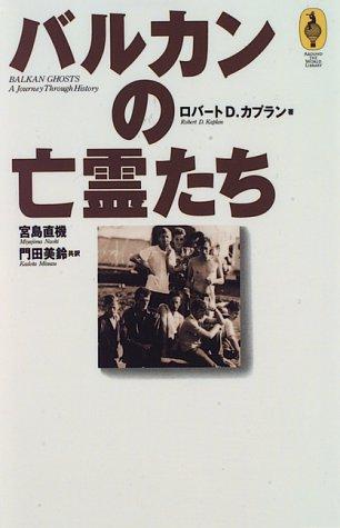 バルカンの亡霊たち (AROUND THE WORLD LIBRARY―気球の本)