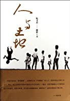 Man and Land (Chinese Edition)