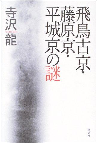 飛鳥古京・藤原京・平城京の謎の詳細を見る