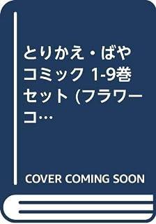 とりかえ・ばや コミック 1-9巻セット (フラワーコミックスアルファ)