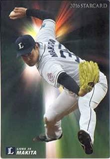 カルビー2016 プロ野球チップス スターカード No.S-56 牧田和久