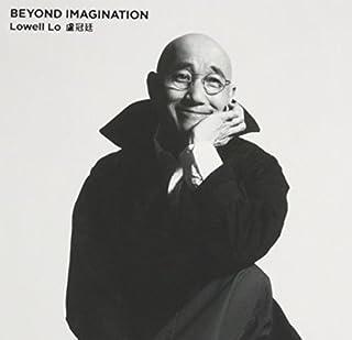 Beyond Imagination (CD + DVD) (首批限量德國壓碟) ~ 盧冠廷