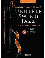 ウクレレ/スウィング・ジャズ [改訂版] 模範演奏CD付