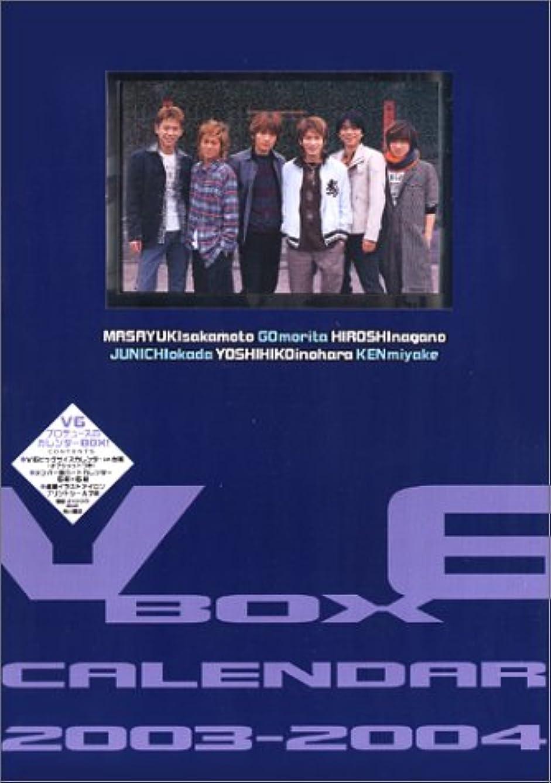 騒利得罪悪感V6 BOX カレンダー 2003-2004 ([カレンダー])