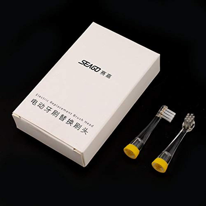 彼女覚えている変更可能2ピースポータブル電気交換ブラシヘッドシーゴSG-811子供電動歯ブラシソフトデュポンナイロン剛毛(Color:white & yellow)