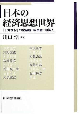 日本の経済思想世界―「十九世紀」の企業者・政策者・知識人