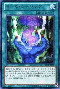 遊戯王OCG ダーク・コーリング シークレットレア DE02-JP159-SE デュエリストエディション2