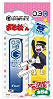 【限定】パイロット おそ松さん カバー付限定モデル ネオックスグラファイト シャープ芯0.3 HBxシャープ芯カバー PHRF3G20MTHB