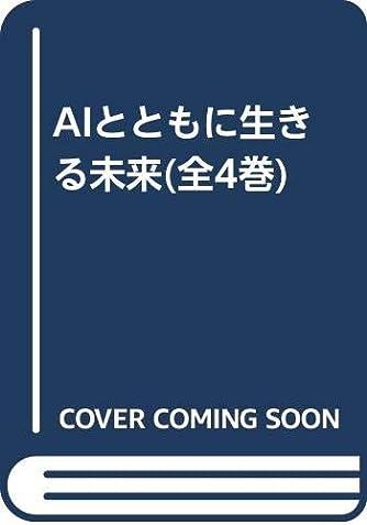 AIとともに生きる未来(全4巻セット)
