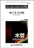 SOL39 ぬくもりの庭(八木澤教司作曲)【A.Sax(B.Sax) & Pf】 / ロケットミュージック
