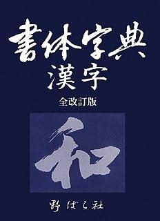 書体字典 漢字