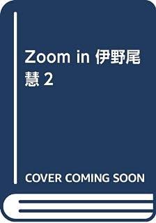 Zoom in 伊野尾慧➁