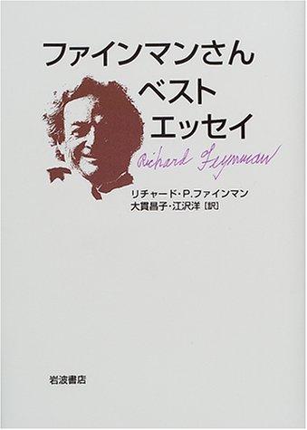 ファインマンさんベストエッセイ