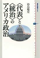 〈代表〉と〈統治〉のアメリカ政治 (講談社選書メチエ)