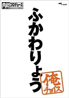 内村プロデュース~俺チョイス ふかわりょう【完全生産限定盤】 [DVD]...