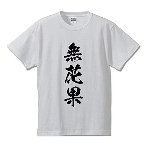 無花果 (イチジク) オリジナル レディース Tシャツ 書道家が書く プリント Tシャツ 【 野菜・果物 】 参.白T x 黒縦文字(前面) サイズ:GL