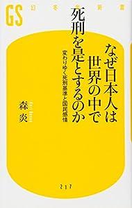 なぜ日本人は世界の中で死刑を是とするのか―変わりゆく死刑基準と国民感情