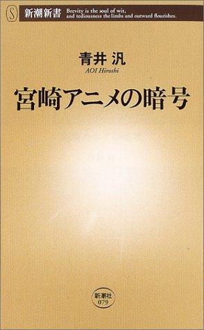 宮崎アニメの暗号 (新潮新書)