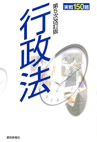 行政法実戦150題 第5次改訂版 (実戦シリーズ)