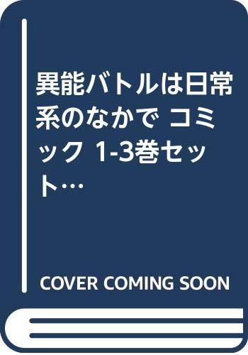 異能バトルは日常系のなかで コミック 1-3巻セット (カドカワコミックス・エース)