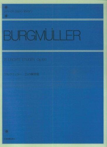 ブルクミュラー25の練習曲  全音ピアノライブラリー