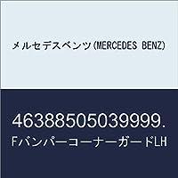 メルセデスベンツ(MERCEDES BENZ) FバンパーコーナーガードLH 46388505039999.