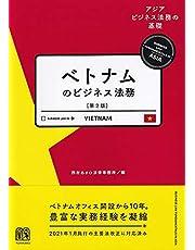 ベトナムのビジネス法務〔第2版〕 (アジアビジネス法務の基礎)
