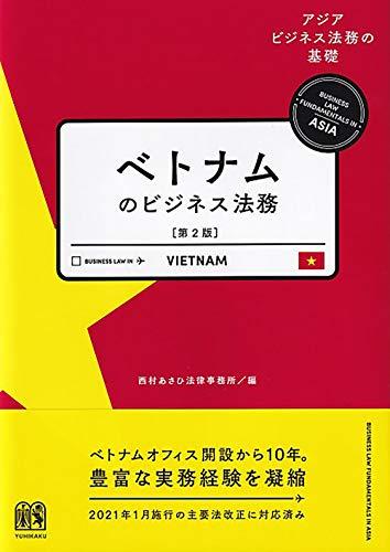ベトナムのビジネス法務〔第2版〕 (アジアビジネス法務の基礎)の詳細を見る