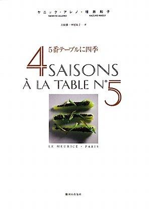5番テーブルに四季