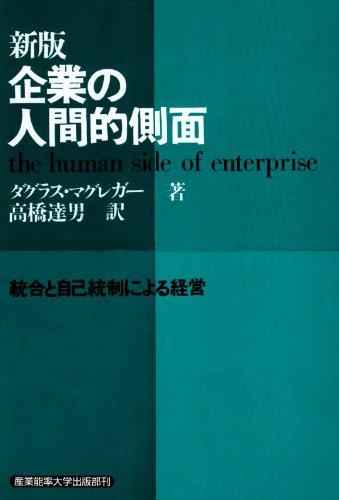 企業の人間的側面―統合と自己統制による経営 - ダグラス・マグレガー, 高橋 達男
