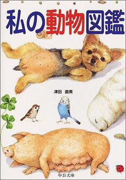 私の動物図鑑 (中公文庫―てのひら絵本)の詳細を見る