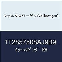 フォルクスワーゲン(Volkswagen) ミラーハウジング RH 1T2857508AJ9B9.
