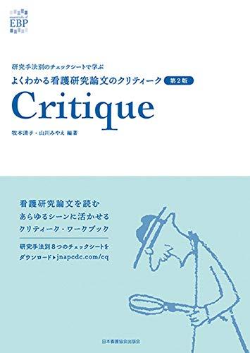 よくわかる看護研究論文のクリティーク 第2版: 研究手法別のチェックシートで学ぶ (essentials of EBP)
