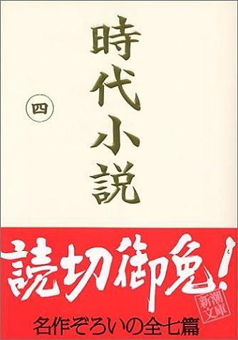 時代小説―読切御免〈第4巻〉 (新潮文庫)