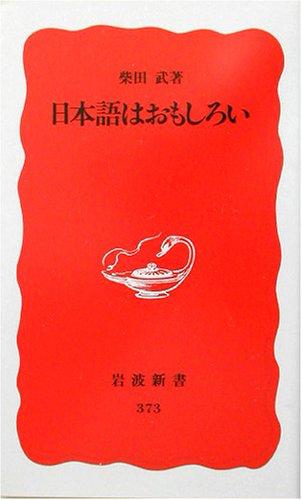 日本語はおもしろい (岩波新書)
